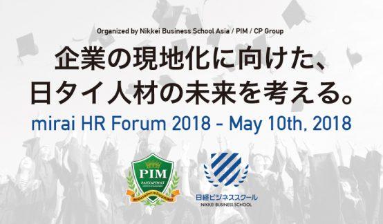 企業の現地化に向けた、日タイ人材の未来を考える。mirai HR Forum 2018 開催のサムネイル
