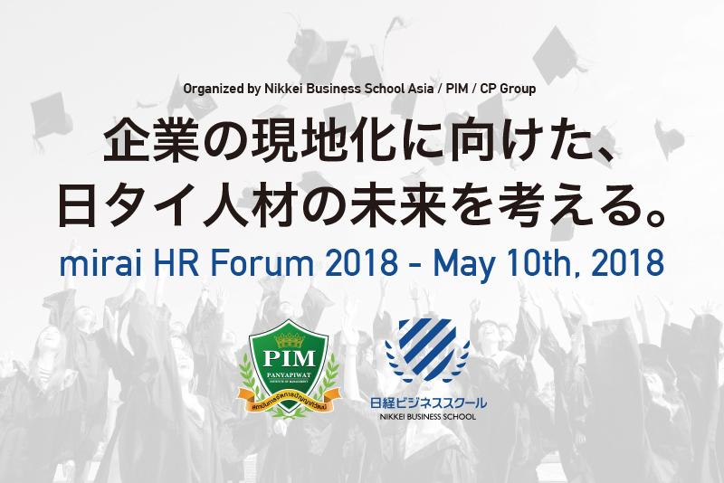 企業の現地化に向けた、日タイ人材の未来を考える。mirai HR Forum 2018 開催のメイン画像