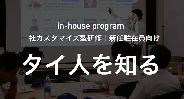 新任駐在員におすすめ|在タイ歴20年の日本人駐在員も納得!歴史から学ぶ「タイ人を知る」のバナー