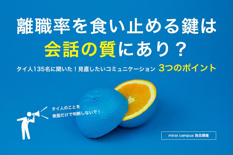 離職率を食い止める鍵は、会話の質にあり?日本人と働くタイ人135名の本音。のメイン画像