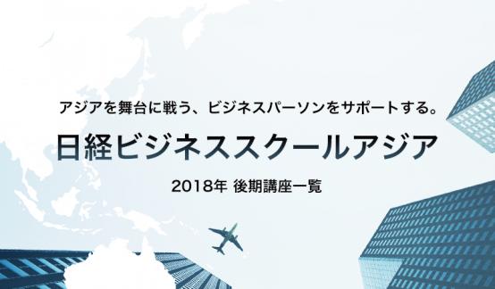 日経ビジネススクール(NBS)アジア|2018年後期講座一覧のサムネイル