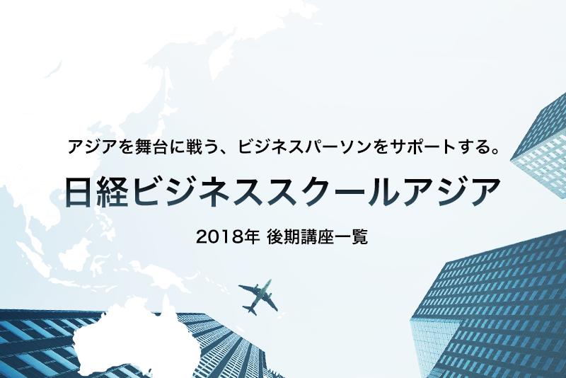 日経ビジネススクール(NBS)アジア|2018年後期講座一覧のメイン画像