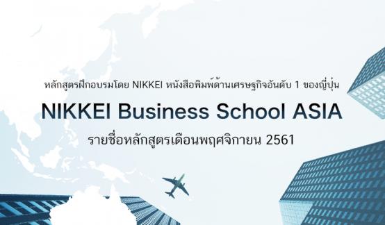 หลักสูตรฝึกอบรมโดย NIKKEI หนังสือพิมพ์ด้านเศรษฐกิจอันดับ 1 ของญี่ปุ่นのサムネイル