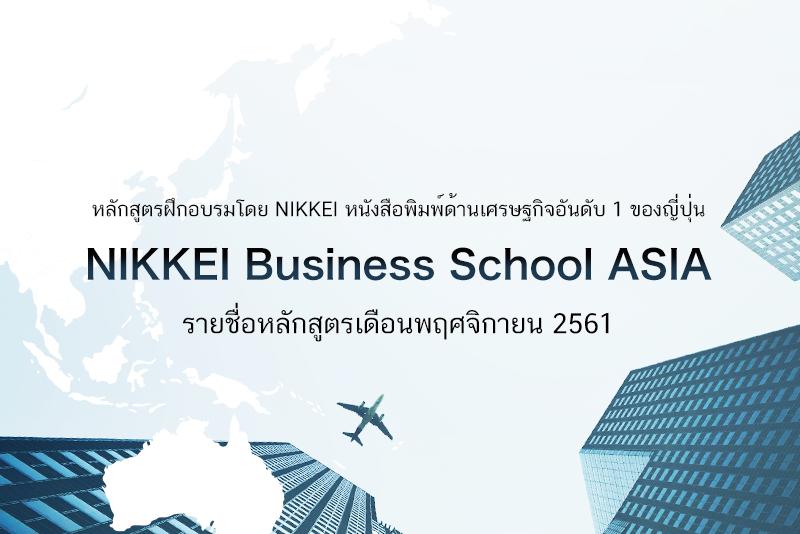 หลักสูตรฝึกอบรมโดย NIKKEI หนังสือพิมพ์ด้านเศรษฐกิจอันดับ 1 ของญี่ปุ่นのメイン画像