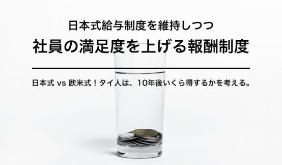 日本式給与制度を維持しつつ、社員の満足度を上げる報酬制度のサムネイル