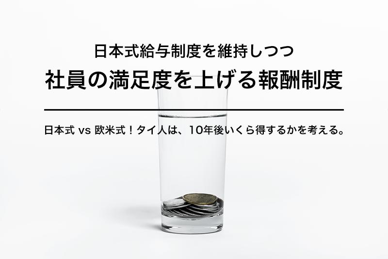 日本式給与制度を維持しつつ、社員の満足度を上げる報酬制度のメイン画像
