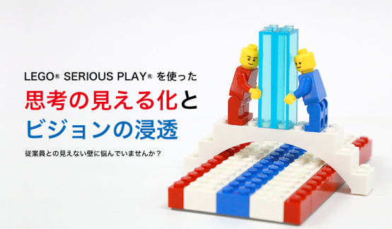 LEGO® SERIOUS PLAY® を使った思考の見える化とビジョンの浸透のサムネイル