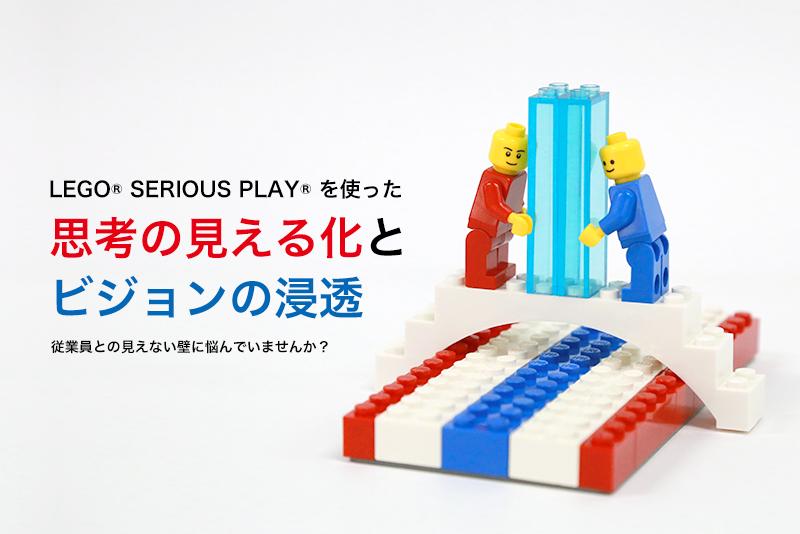 LEGO® SERIOUS PLAY® を使った思考の見える化とビジョンの浸透のメイン画像