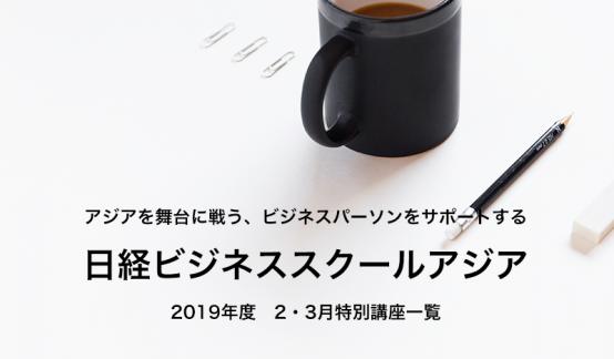 日経ビジネススクール(NBS)アジア|2019年開講講座一覧のサムネイル