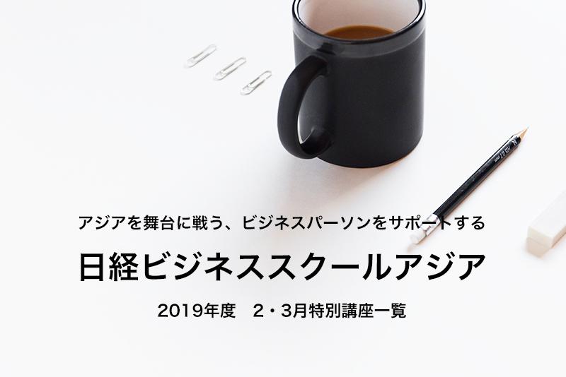 日経ビジネススクール(NBS)アジア|2019年開講講座一覧のメイン画像