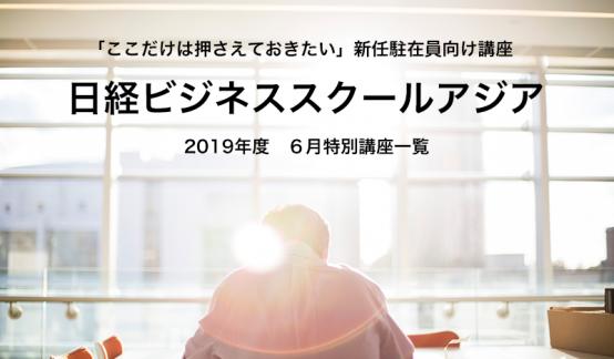 日経ビジネススクール(NBS)アジア|2019年6月開講セミナー 一覧のサムネイル