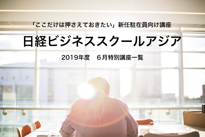 日経ビジネススクール(NBS)アジア|2019年6月開講講座一覧のメイン画像