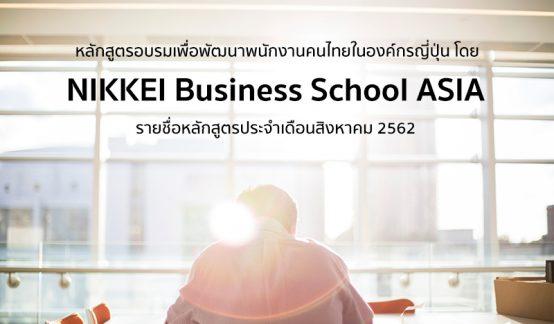 NIKKEI BUSINESS SCHOOL (NBS) ASIA | รายชื่อหลักสูตรที่เปิดในปี 2019のサムネイル