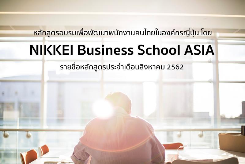 NIKKEI BUSINESS SCHOOL (NBS) ASIA | รายชื่อหลักสูตรที่เปิดในปี 2019のメイン画像
