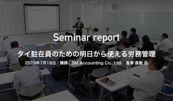 セミナー開催レポート|タイ駐在員のための明日から使える労務管理のサムネイル
