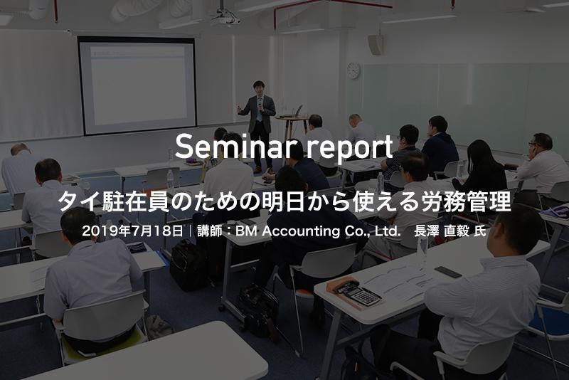 セミナー開催レポート|タイ駐在員のための明日から使える労務管理のメイン画像