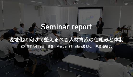 セミナー開催レポート|現地化に向けて整えるべき人材育成の仕組みと体制のサムネイル