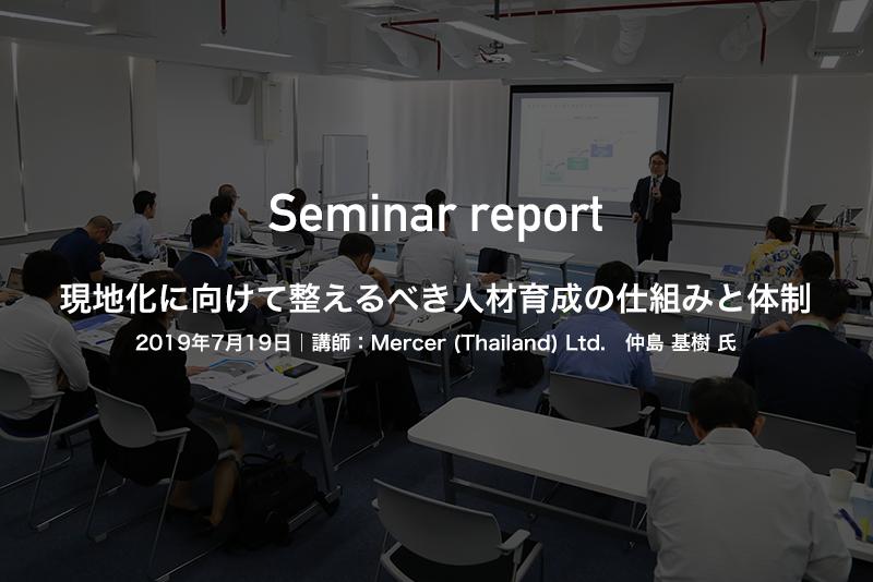 セミナー開催レポート|現地化に向けて整えるべき人材育成の仕組みと体制のメイン画像