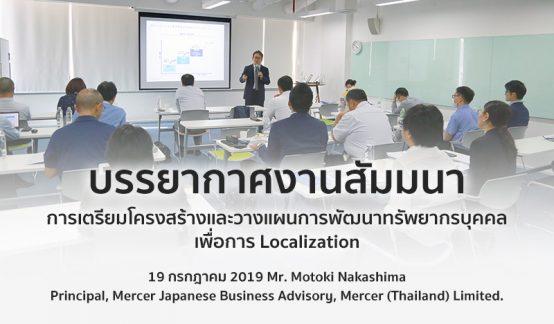 บรรยากาศงานสัมมนา | การเตรียมโครงสร้างและวางแผนการพัฒนาทรัพยากรบุคคล เพื่อการ Localizationのサムネイル