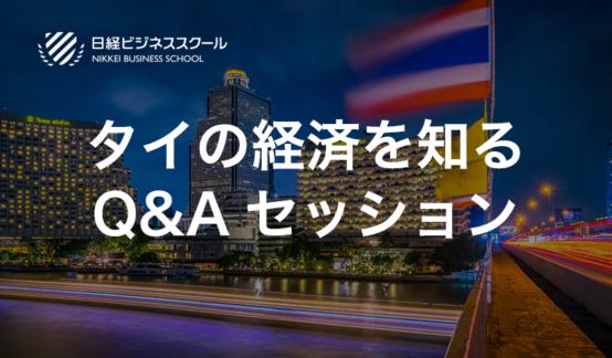 「タイの経済を知る」セミナー開催|Q&Aセッション13問のサムネイル