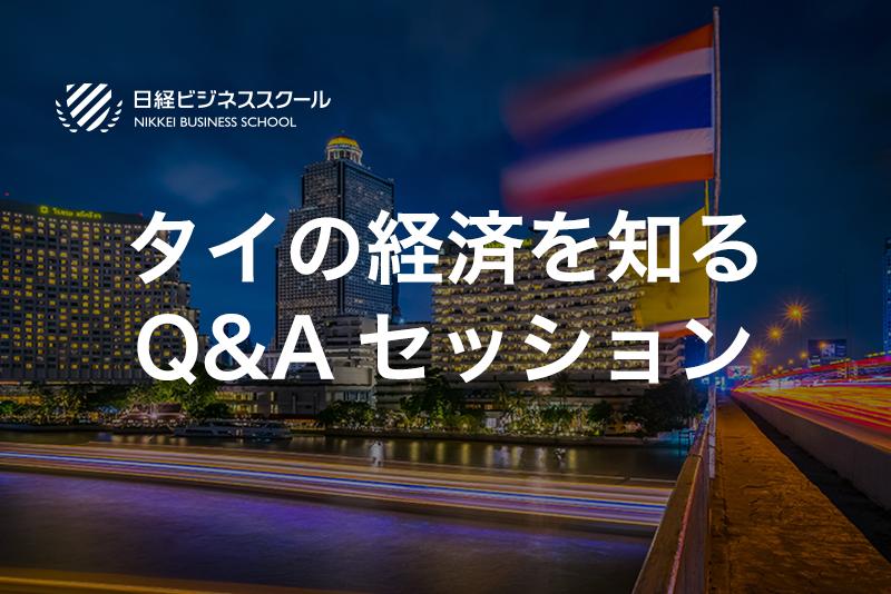 「タイの経済を知る」セミナー開催|Q&Aセッション13問のメイン画像