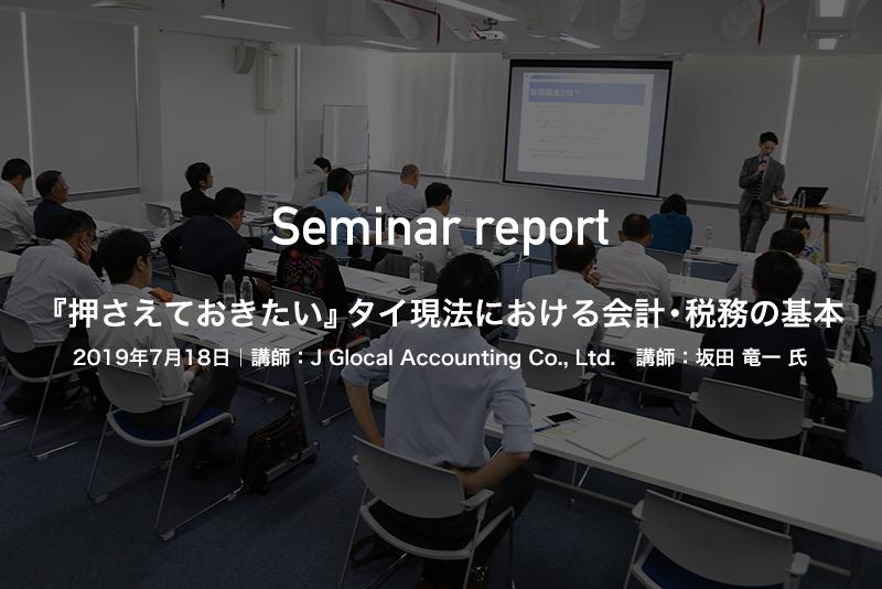 セミナー開催レポート|「押さえておきたい」タイ現法における会計・税務の基本のメイン画像