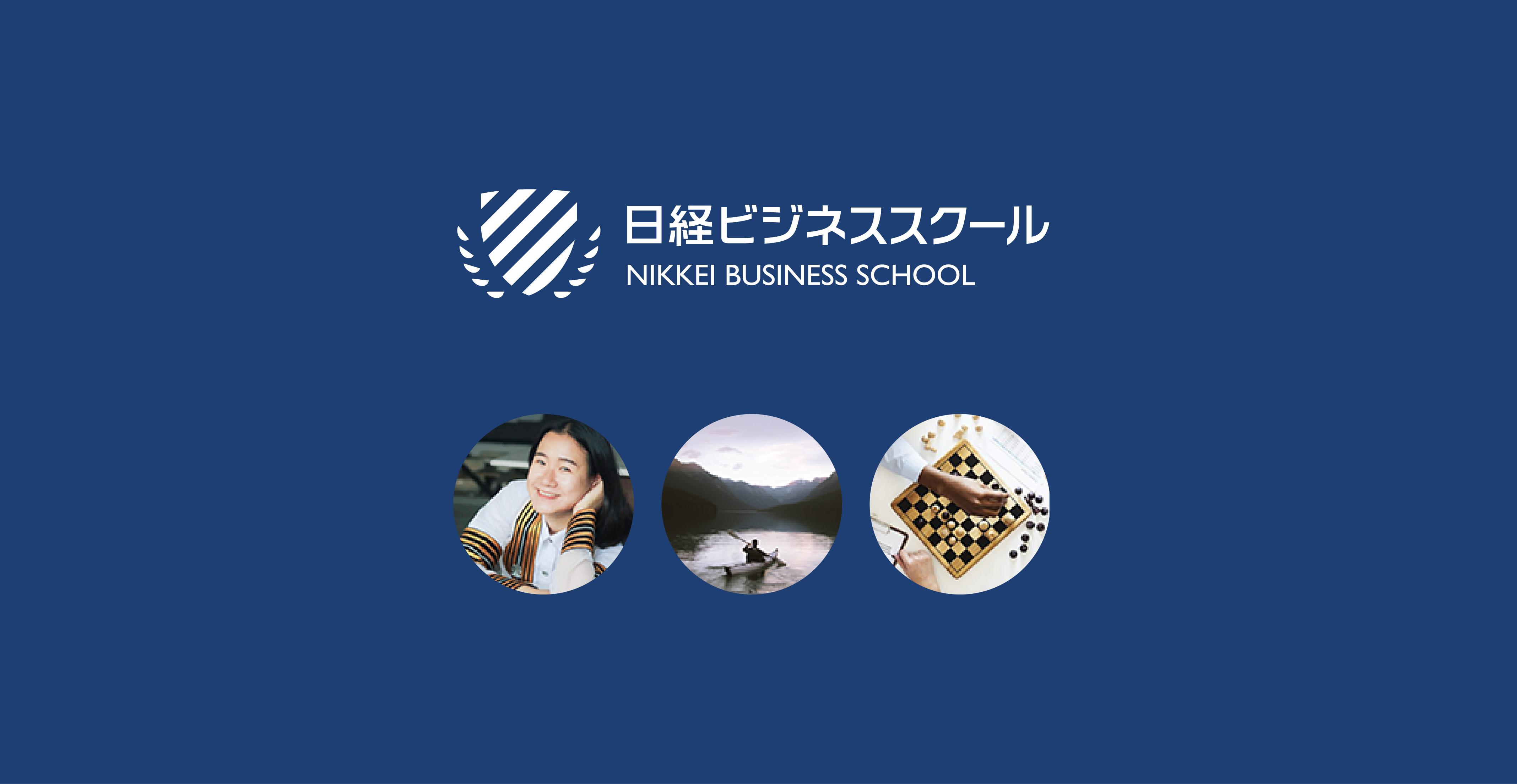 お得な3講座セットお申込み 人気シリーズ3講座『タイを知る』(日経ビジネススクールアジア主催)のサムネイル