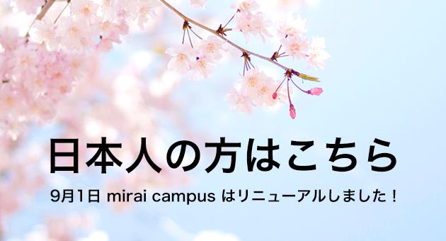 9月1日 mirai campus はタイ語ページを充実させてリニューアルオープンしました。日本人の方は、こちらからご覧ください。のバナー