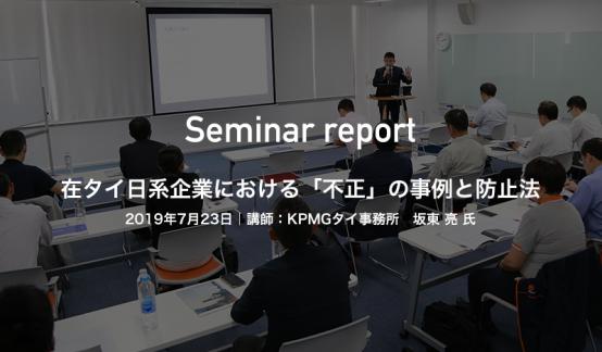 セミナー開催レポート|在タイ日系企業における「不正」の事例と防止法のサムネイル