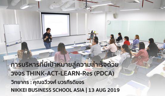 การบริหารที่มีเป้าหมายสู่ความสำเร็จด้วย วงจร THINK-ACT-LEARN-Res (PDCA)のサムネイル