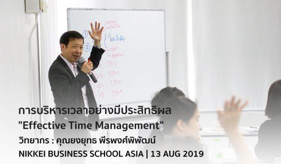 """การบริหารเวลาอย่างประสิทธิผล """"Effective Time Management""""のサムネイル"""