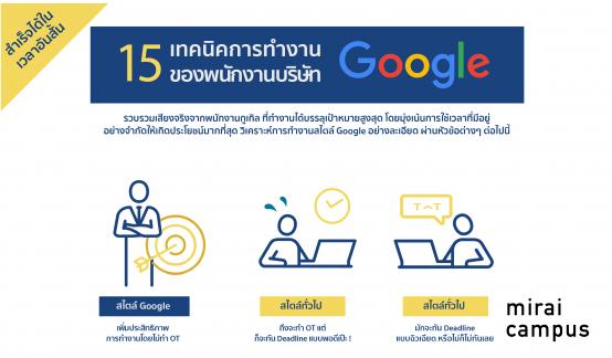 15 เทคนิคการทำงานของพนักงานบริษัท Google | มุ่งเน้นการจัดสรรเวลาที่มีอยู่ให้มีค่าที่สุดのサムネイル