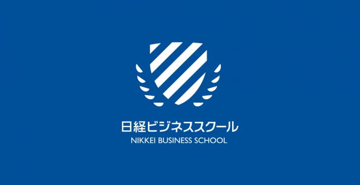 2講座セット割引き|日経の経済知力研修 (Discount Package for apply 2 courses)の画像