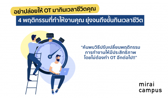 อย่าปล่อยให้ OT มากินเวลาชีวิตคุณ | 4 พฤติกรรมที่ทำให้งานของคุณยุ่งจนถึงขั้นกินเวลาชีวิตのサムネイル